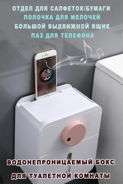 Водонепроницаемый бокс для туалетной комнаты