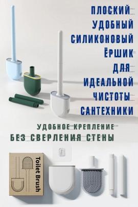 Ёршик силиконовый д/сантехники