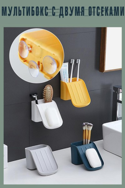 Мультибокс-держатель для мыла или губки