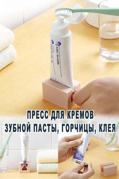Пресс для тюбиков зубной пасты и кремов