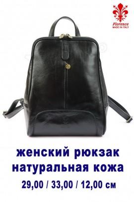 Florence 2001 рюкзак чёрный жен.