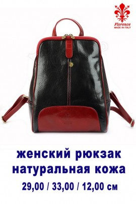 Florence 2001 чёрн-красн рюкзак жен.