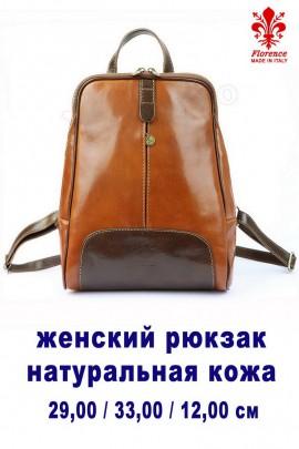 Florence 2001 кэмел-корич рюкзак жен.