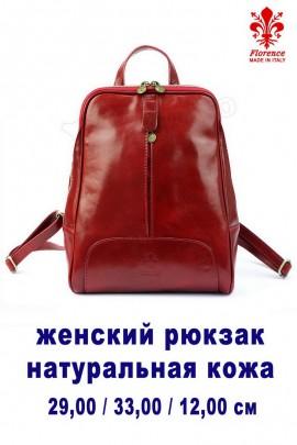 Florence 2001 красн рюкзак жен.