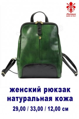 Florence 2001 зелёный рюкзак жен.