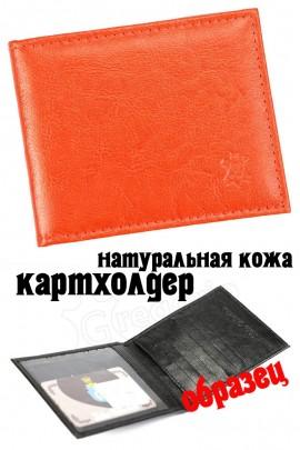ZAKO OK4 апельсин кардхолдер