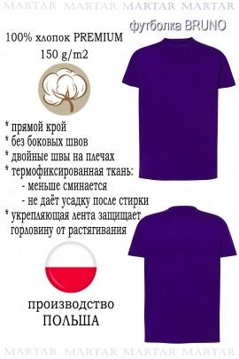 Футболка MARTAR BRUNO пурпур