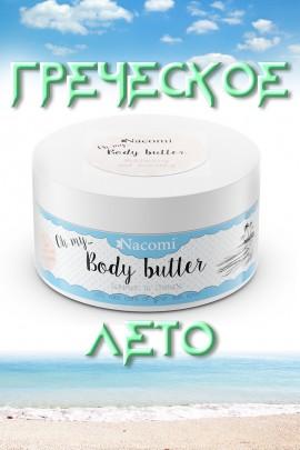 Масло для тела ГРЕЧЕСКОЕ ЛЕТО - 100ml