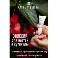 Orientana эликсир д/ногтей и кутикулы со слизью улитки