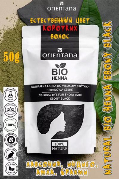 Orientana BIO HENNA чёрный 50g