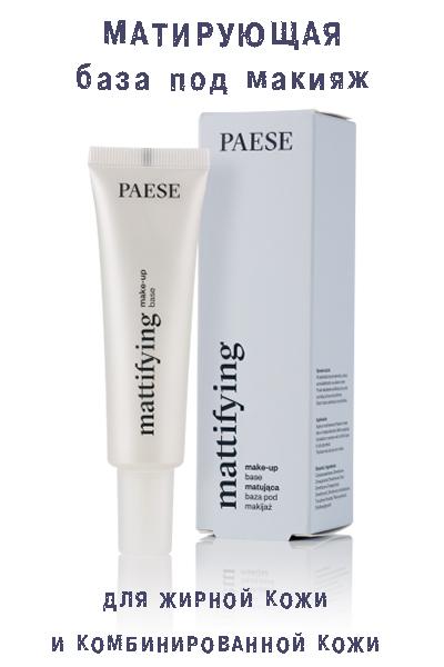 База под макияж PAESE матирующ.30ml