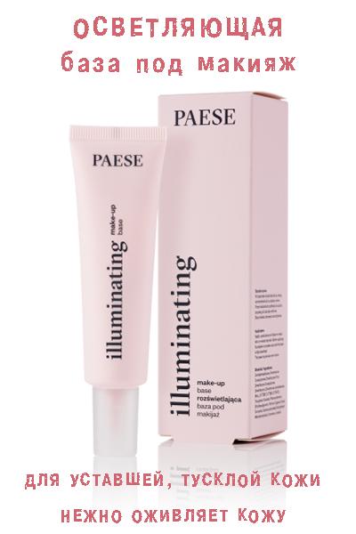 База под макияж PAESE осветляющ.30ml