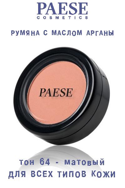 Румяна PAESE с маслом арганы тон 64