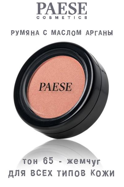 Румяна PAESE с маслом арганы тон 65