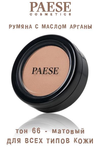 Румяна PAESE с маслом арганы тон 66