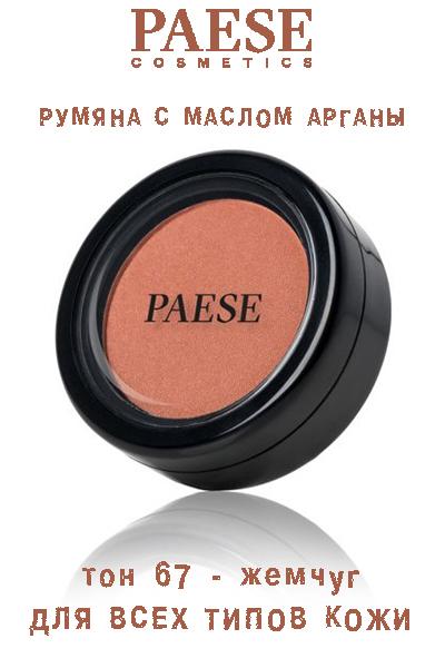 Румяна PAESE с маслом арганы тон 67