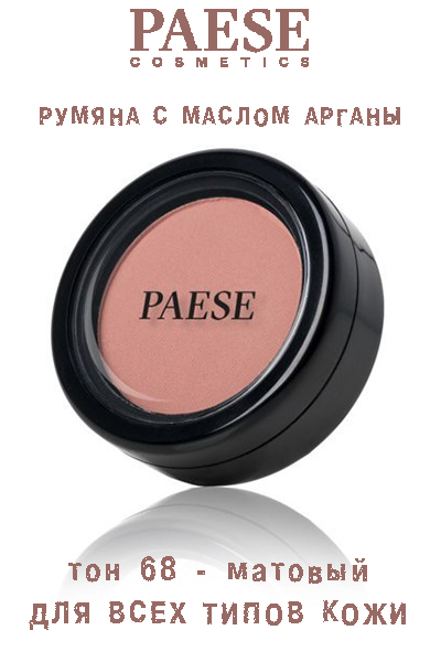 Румяна PAESE с маслом арганы тон 68