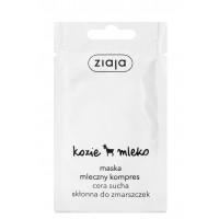 Маска из козьего молока - 7ml
